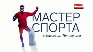«Мастер спорта» с Максимом Траньковым. Денис Дмитр...