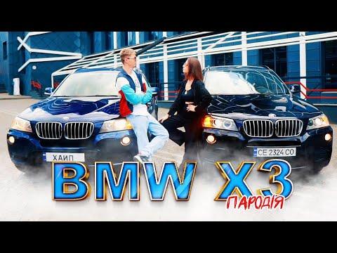 ПАРОДІЯ Варварук \u0026 feat. Пістрюга - BMW ХЗ | MORGENSHTERN \u0026 Элджей CADILLAC