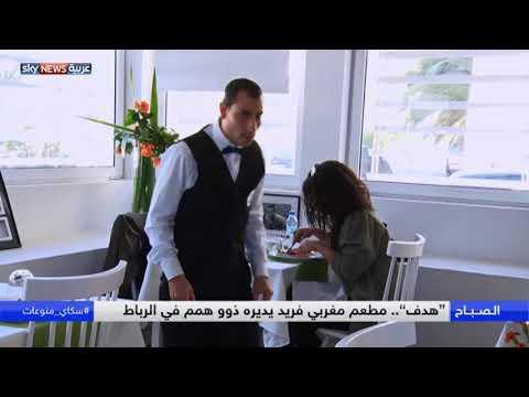 -هدف-.. مطعم مغربي يديره ذوو همم في الرباط  - نشر قبل 3 ساعة