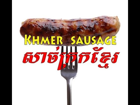 How To Make Khmer Sausage - ធ្វើសាច់ក្រកខ្មែរ