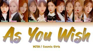 "WJSN Cosmic Girls 우주소녀 "" As You Wish 이루리 "" CORRECT Lyrics (ColorCoded/ENG/HAN/ROM/가사)"