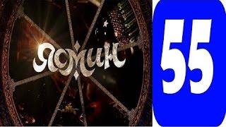 ясмин 55 серия Смотреть сериал 2014 мелодрама, фильм, онлайн