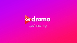 ONdrama Live Stream | البث المباشر لقناة اون دراما