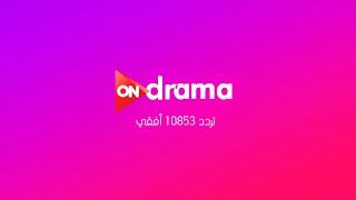 ONdrama Live Stream  البث المباشر لقناة اون دراما