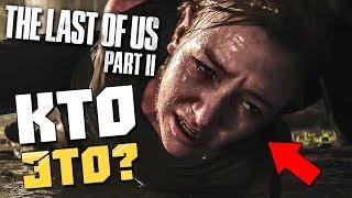 The Last of Us Part 2 СКРЫТЫЕ ПОДРОБНОСТИ, МАТЬ ЭЛЛИ?