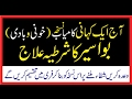 Bawaseer Piles Ka Free Elaj بواسیر کا آسان علاج