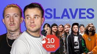 Узнать за 10 секунд | SLAVES угадывают треки от Anacondaz, Rocket, Pouya и Казускомы