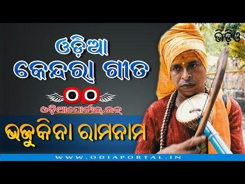 Odia Kendara Gita (କେନ୍ଦରା ଗୀତ) [Bhaju Kina Rama Nama] By Abhaya Natha (Full HD)