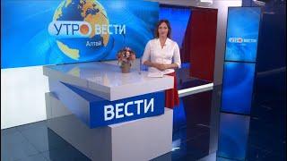 Утренний выпуск программы «Вести Алтай» за 14 июля 2020 года
