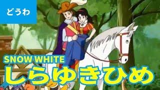 白雪姫 - しらゆきひめ(日本語版)/ SNOW WHITE (JAPANESE) アニメ世界...