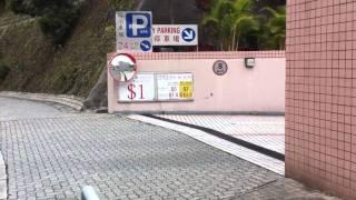 何文田體育館游泳池停車場幾多錢