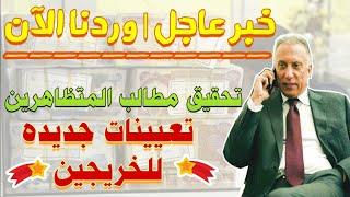 أسرع قرار للكاظمي تم تنفيذه للكاظمي ⚡ تعيينات جديده ⚡ الكاظمي يحقق مطالب المتظاهرين💯↗️