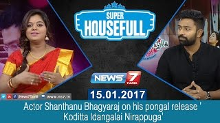 Actor Shanthanu Bhagyaraj on his pongal release ' Koditta Idangalai Nirappuga' | Super Housefull