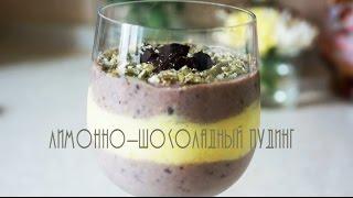 Лимонно-шоколадный пудинг видео рецепт| lemon and chocolate pudding