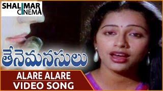 Thene Manasulu Movie || Alare Alare Video Song || Krishna, Jaya Prada, Suhasini || Shalimarcinema