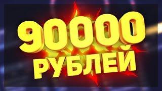 ВЫИГРАЛ 90000 РУБЛЕЙ НА РУЛЕТКЕ! // ОБАНКРОТИЛ САЙТ!