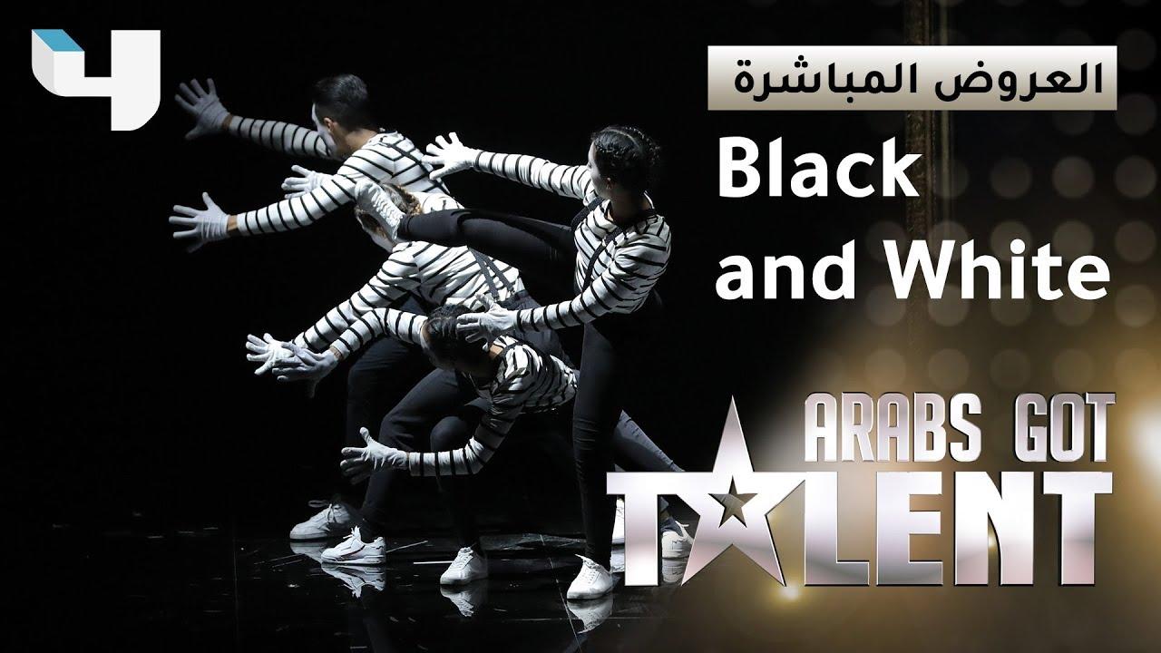 فريق Black and White يخطف الأنفاس في مزيج من الرقص الإيمائي والإبداع التفاعلي  #ArabsGotTalent