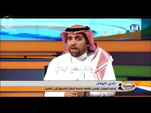 فارس المحميد بعد فوز الهلال على التعاون 4/3