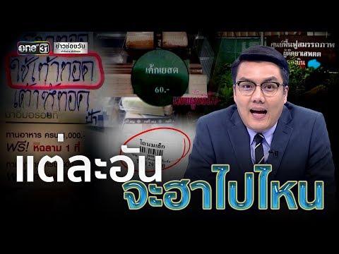 ข่าววันศุกร์   ภาษาไทยไม่ยาก แต่ระวังใช้ผิด   ข่าวช่องวัน   one31