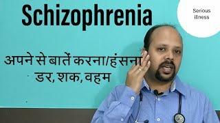 Schizophrenia Hindi: अपने से बात करना(हंसना), डर, शक by Dr Ashish Mittal