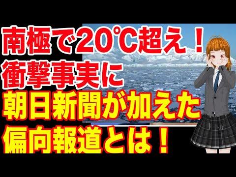 南極で20℃超えの最高気温も偏向の入った朝日新聞の報道!!