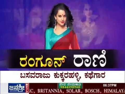 Janasri News   Rangoon Rani - Kangana Ranaut in her upcoming movie Rangoon