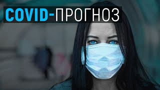 COVID-прогноз: Чи завершується третя хвиля COVID-19 в Україні