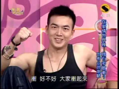 命運好好玩:李沛旭與余秉諺(7/8) 20090724 - YouTube
