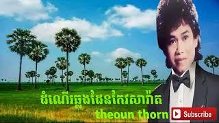 ដំណើរឆ្លងដែន កែវ សារ៉ាត់Keo sarath Song,Keo Sarath Karaoke,Keo Sarath Collection