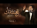 Download راشد الماجد - يعشقك (حصرياً) | 2017 MP3 song and Music Video