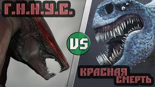 Гнус [Г.Н.Н.У.С. Годзилла 2014]  vs Красная Смерть [Как приручить дракона]