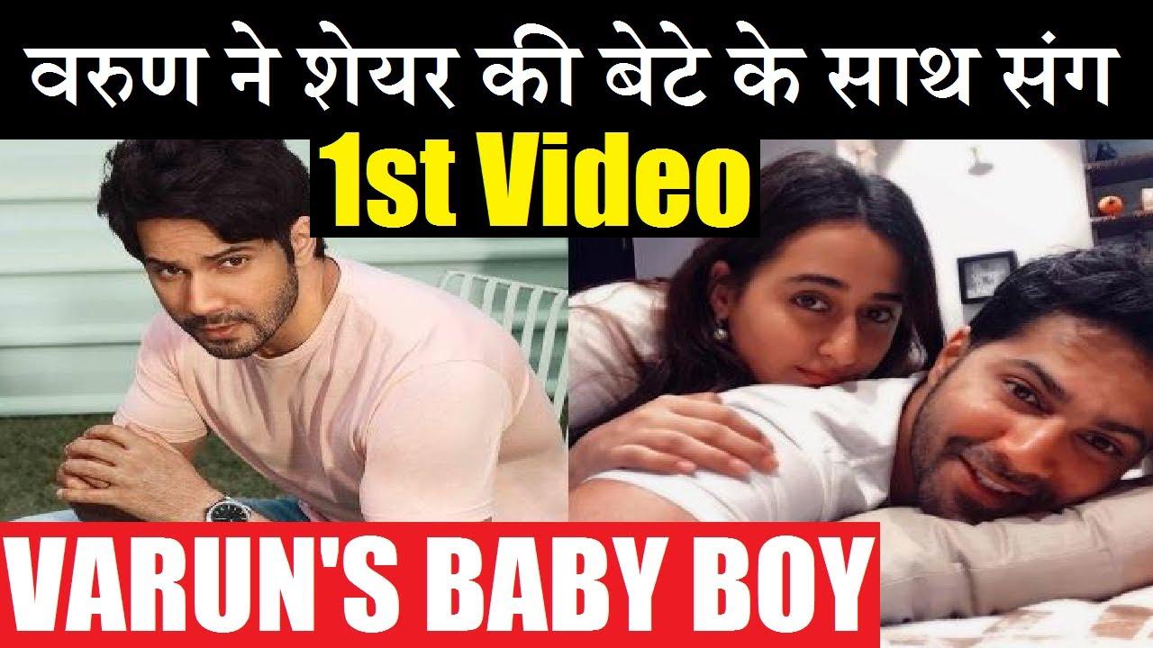 वरुण ने शेयर की बेटे साथ 1st वीडियो, फैंस से मांगी नाम रखने में मदद | Varun Dhavan Baby Boy| FCN