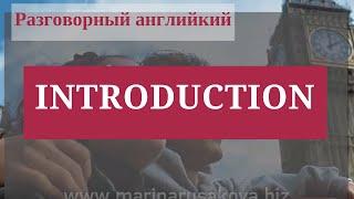 Разговорный английский. Фразы на английском «Как познакомиться- INTRODUCTION»  (Часть 1)