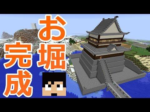 【カズクラ】久々の神建築!お堀ができました!マイクラ実況 PART856