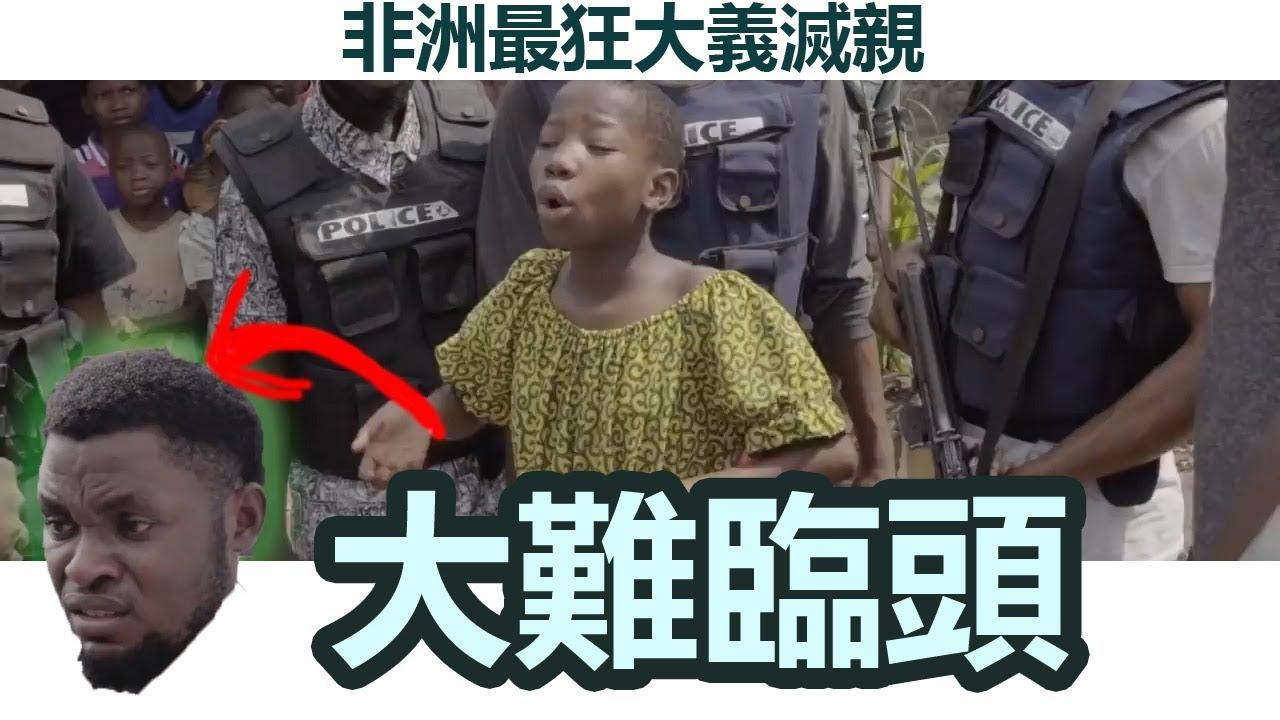 非洲最狂大義滅情 馬克大叔這次真的完蛋了『中文字幕』