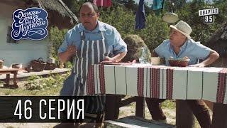 Однажды под Полтавой / Одного разу під Полтавою - 3 сезон, 46 серия | Комедийный сериал