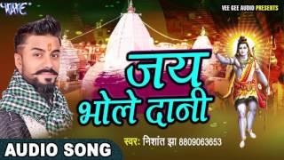 Bol Bam Hit काँवर गीत 2017 - Nishant Jha - Jai Bhole Dani - Bhojpuri Kanwar Songs