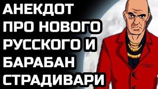 Анекдот про нового русского и барабан Страдивари