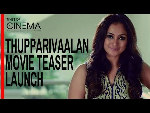 Actress Producer Simran Bagga Talks About Thupparivaalan Movie Teaser Launch | TOC