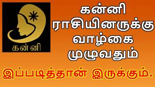 Virgo Star Sign - Personality, Characteristics, and Traits - Tamil Astrology Predictions