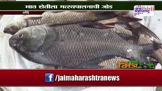 Sheti Mitra: Fish farming in Palghar