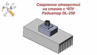 Сверление отверстий на станке с ЧПУ. Радиатор DL-250.