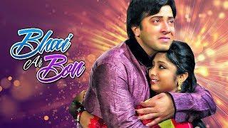 Bhai Ar Bon - ভাই আর বোন | Shera Nayok | Movie Song | Shakib Khan, Apu Biswas, Misa Sawdagar