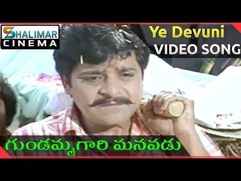 Gundamma Gaari Manavadu Telugu Movie || Ye Devuni Video Song || Ali, Sindhuri || ShalimarCinema
