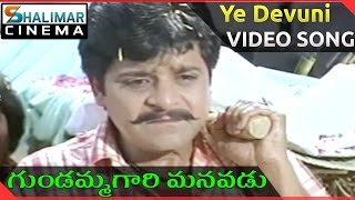 Gundamma Gaari Manavadu Telugu Movie || Ye Devuni Video Song || Ali, Sindhuri || ShalimarCinema