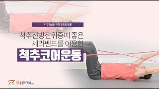 척추전방전위증에 좋은 세라밴드를 이용한 척추코어 운동