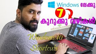 7 Useful Windows 10 Shortcuts You Should Be Using BY COMPUTER AND MOBILE TIPS