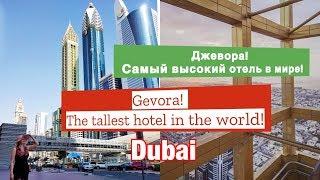 The tallest hotel in the world.Gevora hotel! Dubai vacation 1| Самый высокий отель в мире. Дубай 1