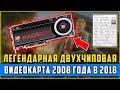 Двухчиповая видеокарта   AMD (ATI) Radeon HD 4870x2 в 2018 году / 2000 рублей в трубу