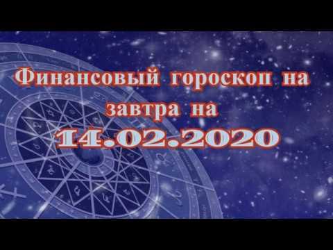 Финансовый Гороскоп на завтра на 14.02.2020 | 14 Февраля | Астрологический прогноз